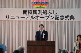 Photo: Mr. Omura, governor of Aichi prefecture, at the ceremony