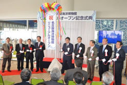 Photo: Fifty selected citizens and many guests, including Mr. Marushiro Sawada, the chairman of the Nagoya Port Assembly, celebrate the opening of renovated museum.