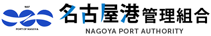 名古屋港管理組合 NAGOYA PORT AUTHORITY